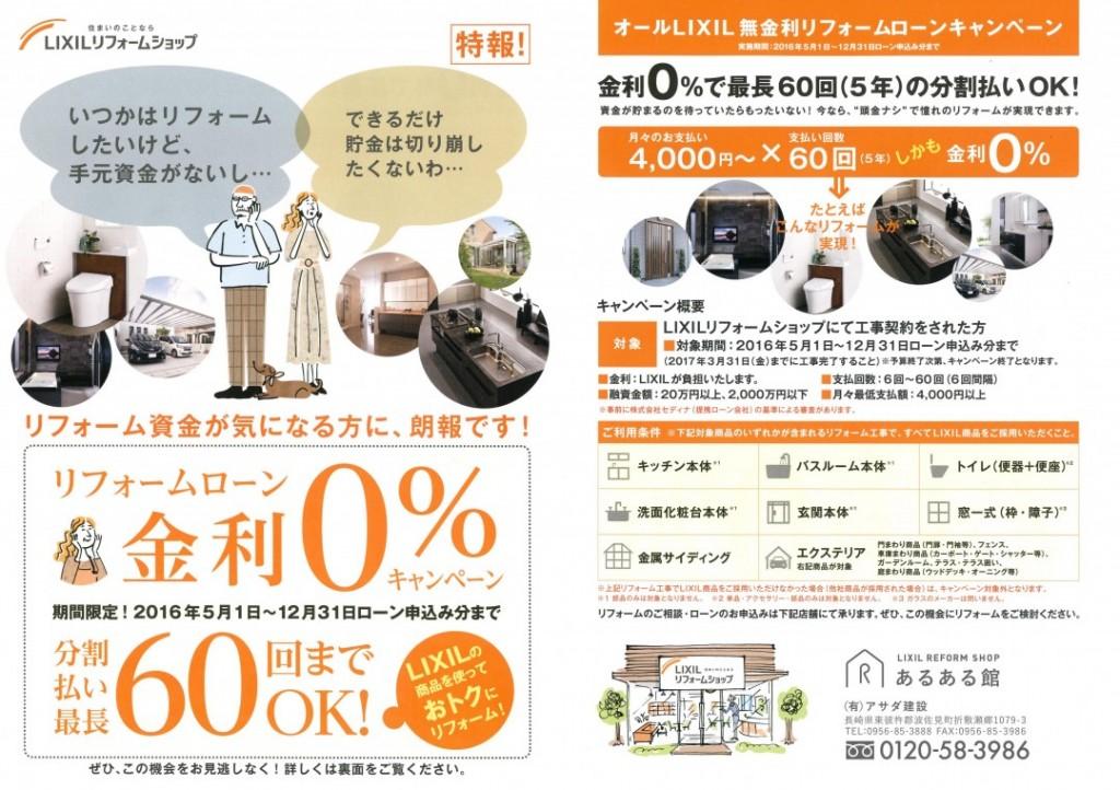 リフォームローン「金利0%」キャンペーン実施中!!