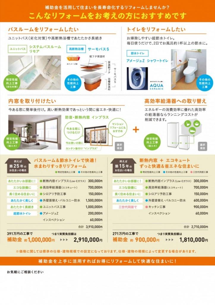 リフォームで100万円の補助金がもらえます!
