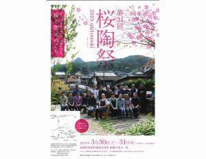 🌸 桜陶祭 🍚