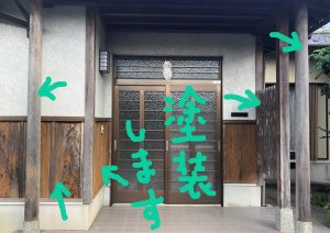 波佐見町 玄関周り塗装工事
