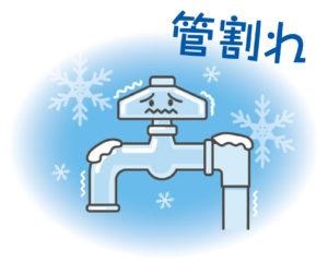 注意喚起⚠水道管凍結について